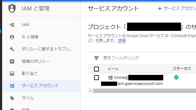 サービスアカウントのメールアドレス